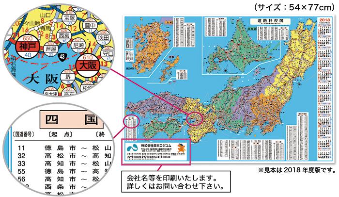 道路粁程図